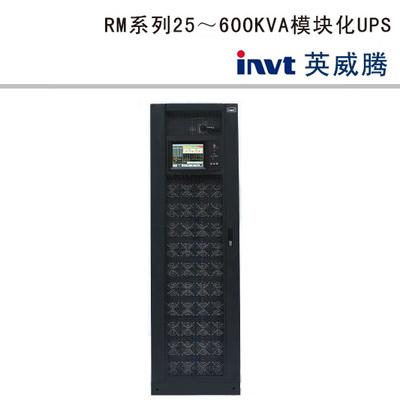 RM系列25~600kVA模块化UPS