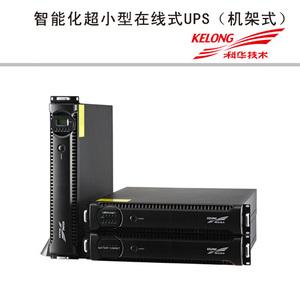 智能化超小型在线式UPS(机架式)