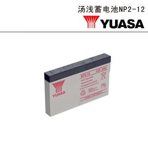 汤浅蓄电池NP2-12
