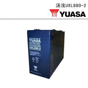 汤浅UXL880-2