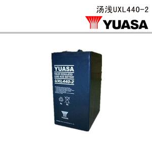 汤浅UXL440-2