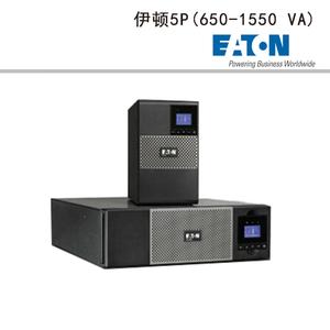 伊顿5P(650-1550 VA)