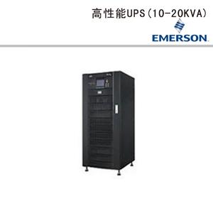高性能UPS(10-20KVA)