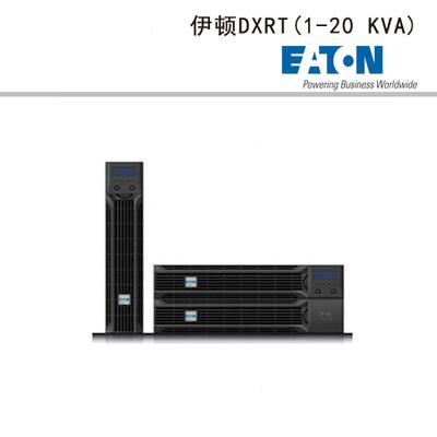 伊顿DXRT(1-20 KVA)