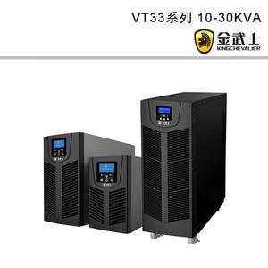 VT33系列 10-30KVA