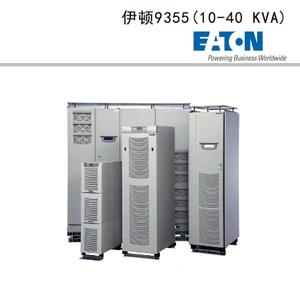 伊顿9355(10-40 KVA)