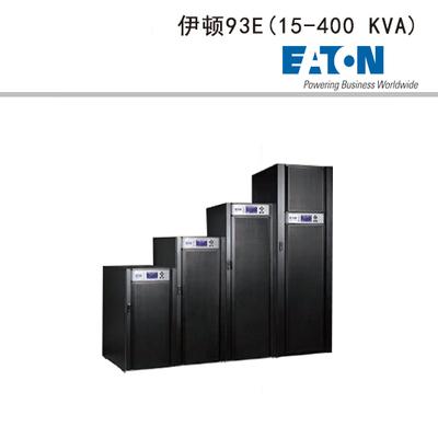 伊顿93E(15-400 KVA)