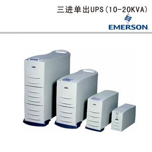 三进单出UPS(10-20KVA)