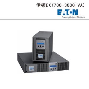 伊顿EX(700-3000 VA)