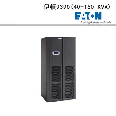 伊顿9390(40-160 KVA)