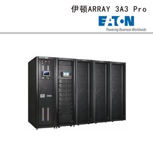 伊顿ARRAY 3A3 Pro
