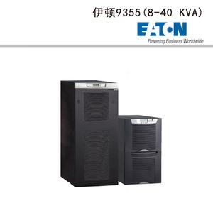 伊顿9355(8-40 KVA)