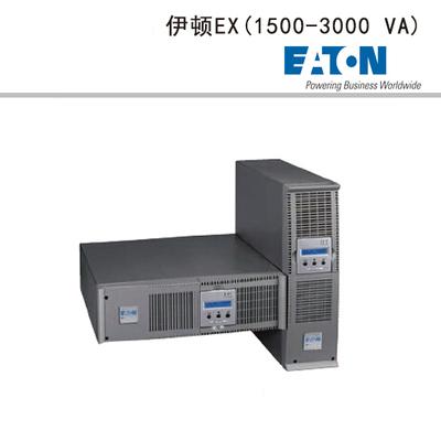 伊顿EX(1500-3000 VA)