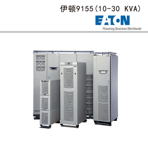 伊顿9155(10-30 KVA)