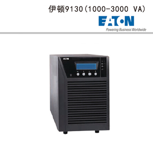 伊顿9130(1000-3000 VA)