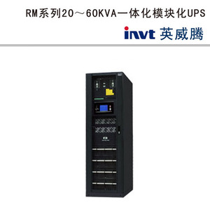 RM系列20~60kVA一体化模块UPS
