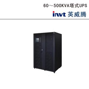 HT33系列60~500kVA塔式UPS