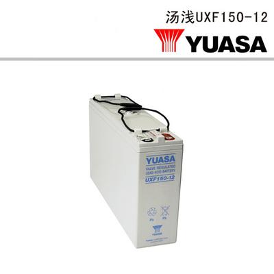 汤浅UXF150-12