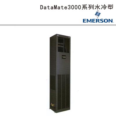 DataMate3000系列水冷型