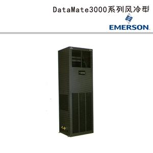 DataMate3000系列风冷型
