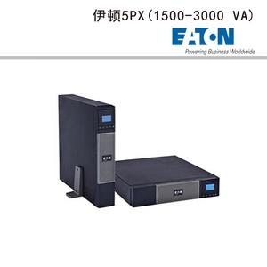 伊顿5PX(1500-3000 VA)